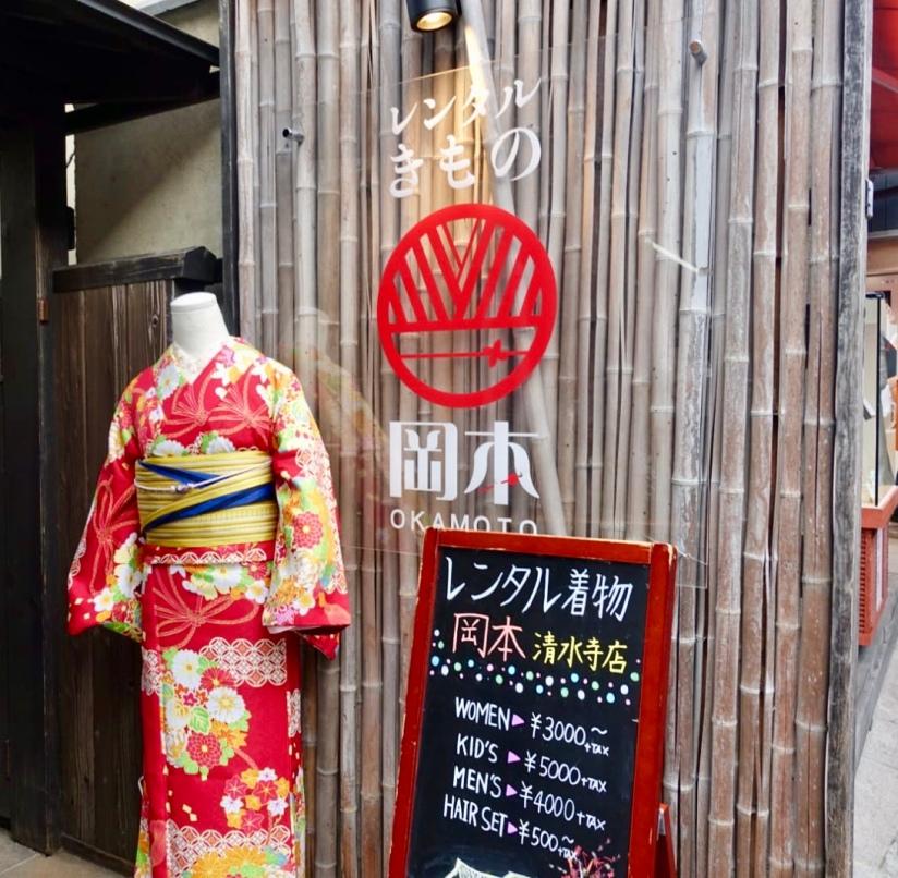 Okamoto Kimono Storefront