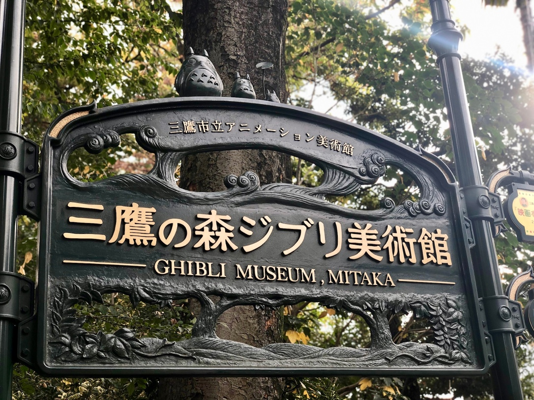 The details on the signage is incredible @ Ghibli Museum!